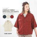 クリアランスSALE【70%OFF】開襟シャツ / CUBE SUGAR たてよこクリンクル オープンカラーシャツ (3色): レディース トップス シャツ 無地 半袖 羽織 ボタン開き キューブシュガー