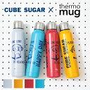 ショッピングサーモマグ 【セール除外商品】CUBE SUGAR オリジナルサーモマグ (4色)【レディース】