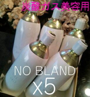 【炭酸ミスト用】ノーブランド品炭酸ガスカートリッジ74g×5本