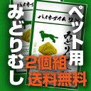 【送料無料 】みどりむし ペット用2個セットユーグレナサプリメント・東京大学産【バイオザイムワン BIO ZYME WAN 30g】【smtb-k】【…