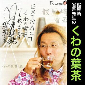 売れてます!!假屋崎省吾先生の「くわの葉茶」NHKでオンエア!ダイエット、便秘、血糖値...1箱30包x2 spr02P05Apr13