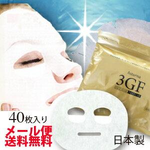 3GFフェイスマスク
