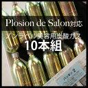 Plosion de salon対応 美容用炭酸ガス【プロージョン用】炭酸ミスト 炭酸ガスカートリッジ 74g×10本【HL532P11May13】