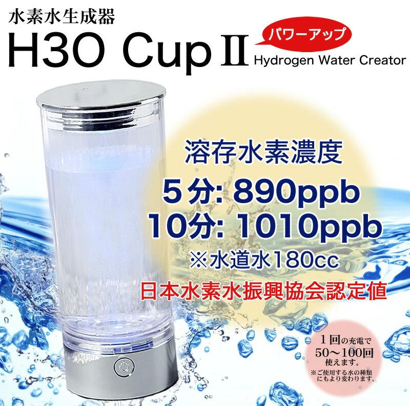【健康美容へ特典中】ナチュレ 水素水生成器 H3Oカップ2 ※即発送です♪【限定7台!】水素発生量が5分750ppbから890ppbにパワーUP!