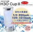 ナチュレ 水素水生成器 H3Oカップ2 ※即発送です♪【限定36台!】水素発生量が5分750ppbから890ppbにパワーUP!