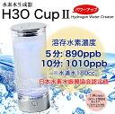 【健康美容の夏へ特典中】ナチュレ 水素水生成器 H3Oカップ2 ※即発送です♪【限定7台!】水素発生量が5分750ppbから890ppbにパワーUP!