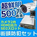 防犯カメラ 500万画素 屋外 2台セット バレット ドーム SDカード録画 レコーダーセット