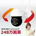 ショッピングsdカード 防犯カメラ 屋外 ワイヤレス 旋回 監視カメラ 家庭用 248万画素 sdカード録画 パンチルト対応 av-ipcam010pt