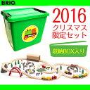【BRIO/ブリオ】2016クリスマス限定BOX入り汽車レールセット【送料無料】