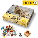 キュボロ「cuboro basis/ベーシス」 【「ビー玉20個」と「受け皿」がおまけ!】