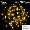 イルミネーションLEDライト 100球(電球色)追加用 【クリスマスツリー・防水屋外可】【MK illumination】