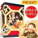 KAPLA200 カプラ200 【kapla 正規輸入品ガイドブック付き】【送料無料】【クリスマスプレゼント おもちゃ 男の子 女の子】
