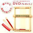おりき 織り機 イネス/Ines【織り方DVD・説明書付き】【ドイツ製木製卓上織り機】