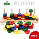 [NIC/ニック社の積み木]木のおもちゃプラステン(PLUS10)【レビュー記入でリング5個おまけ】【送料無料】【オリジナル説明書付き】
