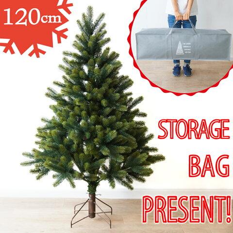 クリスマスツリー 120cm【収納バッグ付き】送料無料【RS GLOBAL TRADE/PLASTIFLORプラスティフロア】