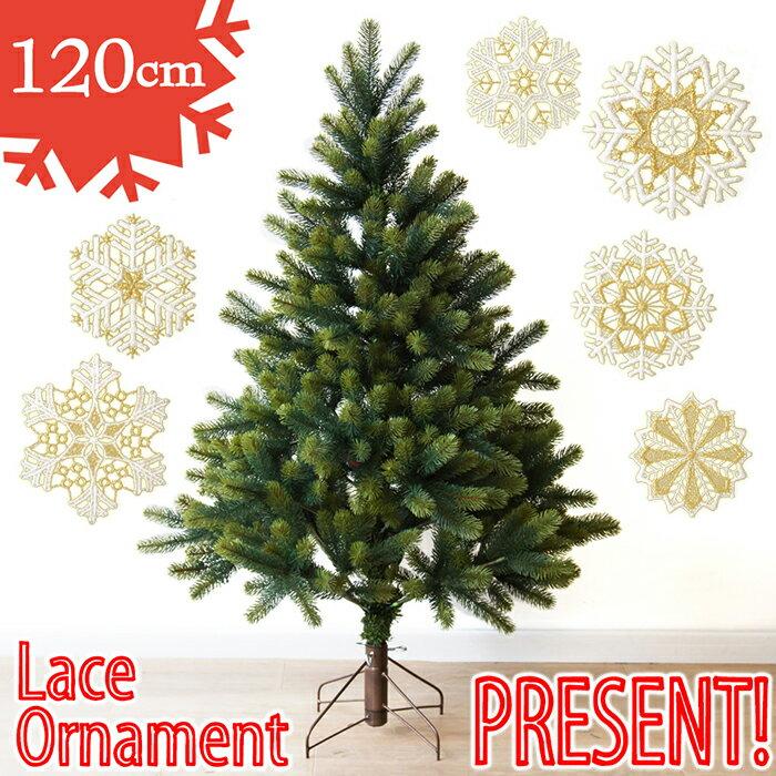 クリスマスツリー 120cm【おまけのオーナメント付き】送料無料【RS GLOBAL TRADE/PLASTIFLORプラスティフロア】