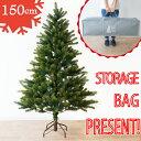 クリスマスツリー 150cm【収納バッグ付き】送料無料【RS GLOBAL TRADEクリスマスツリ...