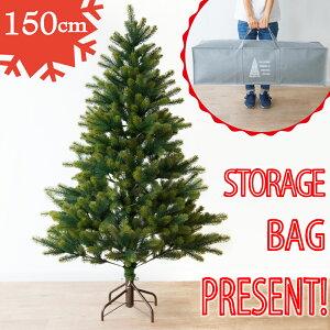 クリスマスツリー 150cm【収納バッグ付き】送料無料【RS GLOBAL TRADEクリスマスツリー/PLASTIFLOR プラスティフロア】