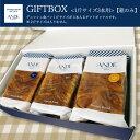 ANDEギフトボックス・ホワイト※箱のみ(1斤サイズのデニッ...