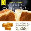 【楽天スーパーSALE限定30%OFF】プレーンデニッシュ2斤サイズ<3本セット>【スーパ