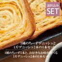 【送料無料】京の贅沢3本セット・三種のちーずデニッシュ食パン...