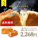 【送料無料】【当店人気NO1.美味しいデニッシュパンセット】★プレーン2斤と選べる1斤