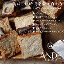 【送料無料】かわいいサイズのデニッシュ食パン6本セット