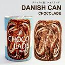 非常食にも最適デニッシュ缶「ショコラーデ」