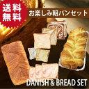 【スーパーSALE】【送料無料】お試しデニッシュ食パン【3000円ポッキリ】★お楽しみ朝