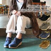 【and it_】スエード調レースアップウェッジヒールパンプス●メール便不可●(レディース 痛くない ショートブーツ ウェッジソール ブーティ 靴 きれいめカジュアル 30代 40代 アンドイット パンプス ファッション 春物)