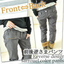 [and it_] anteroposterior reverse design sarouel pants color underwear  email flight impossibility