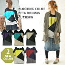 [and it_] blocking color べた dolman long cut-and-sew [5]
