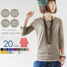 カットソー <strong>レディース</strong> 【あす楽】【and it_】日本製 <strong>シンプル</strong>カラー7分袖ロングカットソー【メール便5】【M】【L】【LL】 大きいサイズ tシャツ コットン 綿100% ロングTシャツ ロング丈 トップス 七分袖 ロンt ロングティーシャツ 重ね着 ロングカットソー ロング