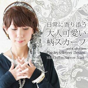 ペイズリー フラワー シフォンナロースカーフ レディース ファッション アクセサリー バンダナ スカーフ