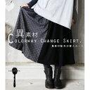 【cutleries/カトラリーズ】異素材配色切替スカート【M】●メール便不可●(レディース