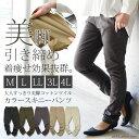 大人すっきり美脚コットンツイルカラースキニーパンツ【M】【L...