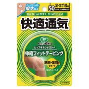 ミカサ(MIKASA) キネシオロジーテープ 快適通気 50mm幅 PS278 15SS