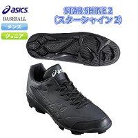 asics(アシックス)1121A012-001野球 スパイクSTAR SHINE 2スターシャイン 219SSの画像