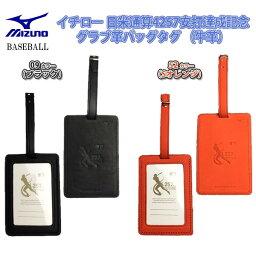 P ミズノ MIZUNOイチロー選手日米通算4257安打達成記念品グラブ革タグ1GJYA911野球 記念品送料無料!