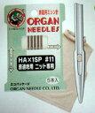 衣縫人・糸取物語の指定ミシン針「オルガン針 HA*1SP(5本入)」【ヤマト・メール便での発送OK】