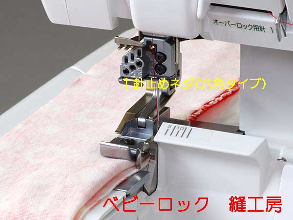 ふらっとろっく・縫工房用針止めネジ(六角タイプ...の紹介画像3