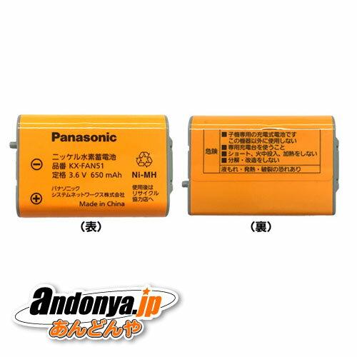《送料区分3》パナソニック ワイヤレスモニター子機用電池パック KX-FAN51