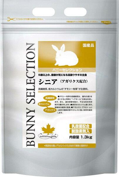 イースター バニーセレクション シニア 1.3kg