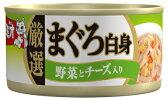 日本ペット ミオ厳選まぐろ白身 野菜とチーズ入り だし仕立て 80g MI-4