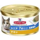 【期間限定】日本ヒルズ サイエンスダイエット シニア缶 チキン 高齢猫用 85g×★24個★