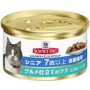 日本ヒルズ サイエンスダイエット シニア缶 グルメ仕立てのツナ とろみソースがけ 高齢猫用 82g