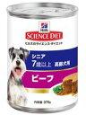 日本ヒルズ サイエンスダイエット シニア 缶詰 高齢犬用 ビーフ 370g×★12個★