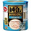 【期間限定】アイシア 純缶3P しらす入りまぐろ 125g×3缶 JY3-4
