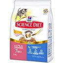 【期間限定】日本ヒルズ サイエンスダイエット シニアライト チキン 肥満傾向の高齢猫用(7歳以上) 2.8kg