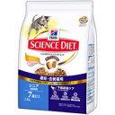 【期間限定】日本ヒルズ サイエンスダイエット 避妊・去勢猫用 シニア チキン 高齢猫用(7歳以上) 2.8kg